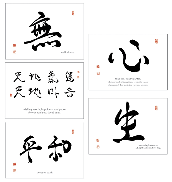 Calligraphy Notecards Set A