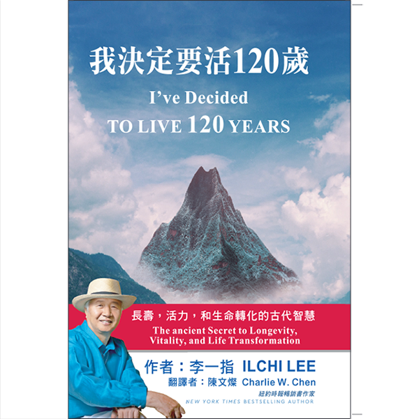 I've Decided to Live 120 Years Chinese Edition